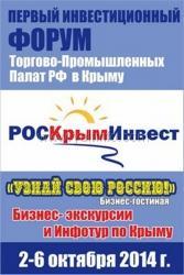 В Ялте пройдет форум торгово-промышленных палат России