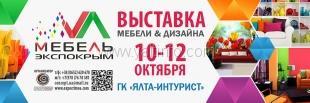 В Ялте состоится выставка мебели и дизайна «МебельЭкспоКрым»