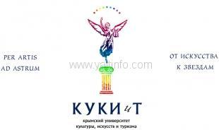 Крымский университет культуры, искусств и туризма приглашает на День открытых дверей абитуриентов и их родителей