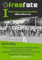 В Ялте пройдет массовый велопробег с участием мэра
