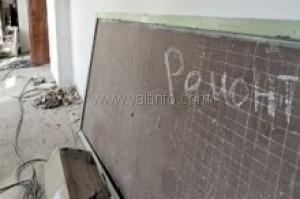 На ремонт шести ялтинских школ из федерального бюджета выделено почти 10 миллионов рублей