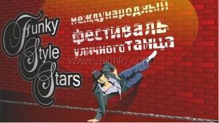 В Ялте проведут международный фестиваль уличного танца