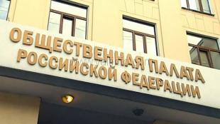В Ялте создадут Общественную палату