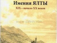 В Ялте состоится презентация книги «Имения Ялты. XIX - начало XX веков»