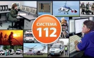 Ялтинские власти готовят помещение для единой службы экстренного вызова 112