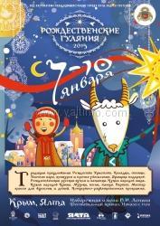 Андрей Ростенко приглашает ялтинцев и гостей города на «Рождественские гуляния»