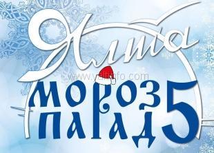 Проголосуй за самую красивую команду Морозов!