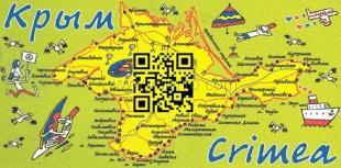 В Крыму установят 7000 указателей для туристов