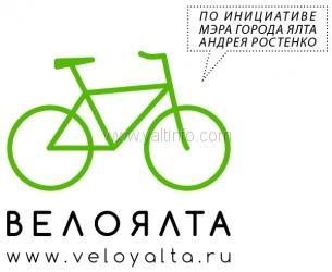 «Фрирайт» и руководство города реализуют совместный проект «ВелоЯлта»