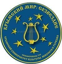 В Крыму пройдёт Международный конкурс детского и юношеского творчества «Крымский мир: Созвездие»