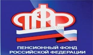 Пенсионный фонд Российской Федерации г. Ялты информирует