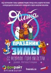 В воскресенье 22 февраля пройдет спортивный праздник зимы на Ай-Петри