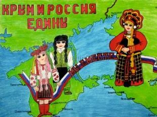 Во всех школах Ялты 16 марта пройдёт единый урок «Россия и Крым: общая судьба»