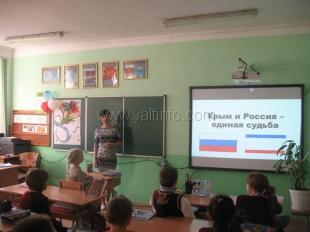 В Ялтинский школах провели единый урок «Россия и Крым – общая судьба»