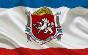 В Ялте отметят День Конституции Республики Крым