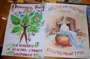 В Ялте наградили победителей детского конкурса художественных работ