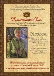 В Алупкинском дворце ко Дню Победы откроются две выставки