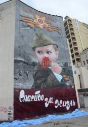 Здание Ялтинского центра культуры и досуга украсило огромное патриотическое граффити