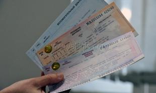 «Единый» билет в Крым теперь можно заказать через интернет
