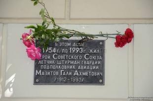 В Ялте почтили память Героя Советского Союза Гали Мазитова