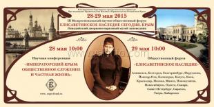 В Ялте пройдёт III Межрегиональный научно-общественный форум «Елисаветинское наследие сегодня»