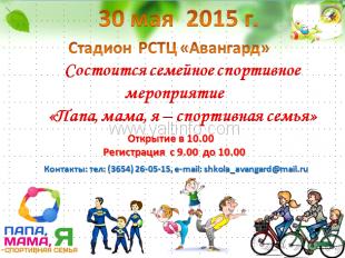 В Ялте пройдут соревнования «Папа, мама, я – спортивная семья»!
