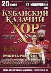 На сцене «Юбилейного» выступит легендарный Кубанский казачий хор