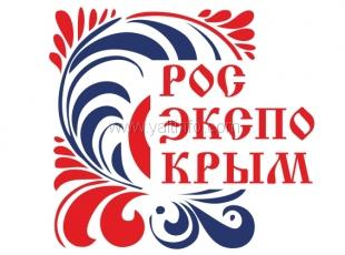 В Ялте пройдёт II Выставка производителей России «РОСЭКСПОКРЫМ»