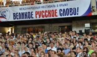 В Крыму открылся международный фестиваль «Великое русское слово»
