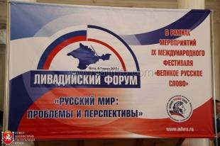 В Ялте прошёл форум «Русский мир: проблемы и перспективы»
