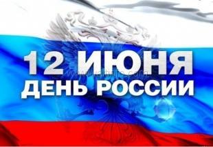 Дорогие ялтинцы и гости Южного берега Крыма! С Днём России!