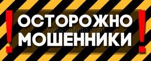 В Ялте пенсионеров призывают проявлять бдительность – орудуют мошенники