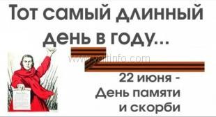 День памяти о погибших в Великой Отечественной войне - 22 июня