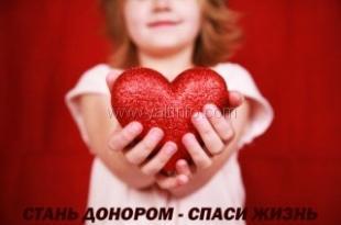 В Ялте пройдет благотворительная акция «Второе дыхание»