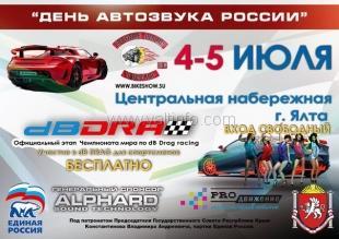 В Ялте впервые отметят День автозвука России
