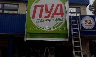 Магазины АТБ в Крым станут ПУДом