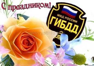 Уважаемые сотрудники Ялтинского отдела государственной инспекции безопасности дорожного движения!