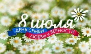 Дорогие ялтинцы! Примите самые сердечные поздравления с Днем семьи, любви и верности!