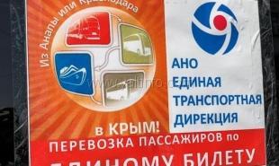 В Крым запустили новые маршруты по «единому билету»