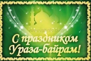 Поздравляем ялтинцев и гостей курорта с Ураза-Байрамом!