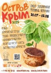 С 20 июля по 2 августа этого года, в Ялте проходит пятый международный фестиваль керамики «Остров Крым 2015»