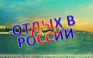Ялтинцам предлагают рассказать о регионе через Единый путеводитель по субъектам РФ «Отдых в России»