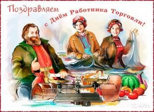 Уважаемые работники торговли Ялты и ветераны отрасли!