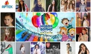 Юные певцы из 12 стран приедут в «Артек» на финал конкурса «Детская новая волна»