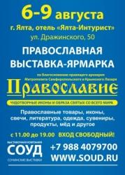 В Ялте пройдёт выставка-ярмарка «ПРАВОСЛАВИЕ. Крым-2015»