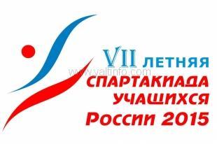 Продолжается VII летняя Спартакиада учащихся России 2015 года