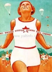 В Ялте отметят День физкультурника