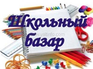 С 16 августа в Ялте начнёт работать «Школьный базар»