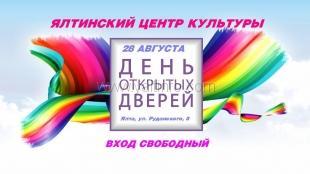 В Ялтинском центре культуры пройдёт День открытых дверей