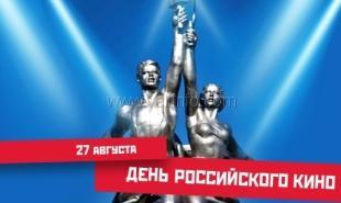 В Ялте отметят День российского кино